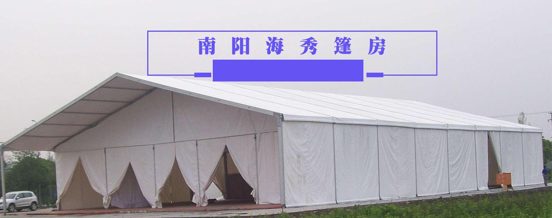 河南篷房租赁